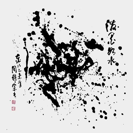The creative calligraphy works by Chou / Via Dancink Studio